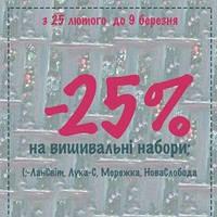 Наборы для вышивания -25%!
