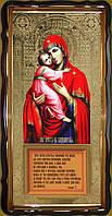 Икона Божией Матери Владимирская 35х30см