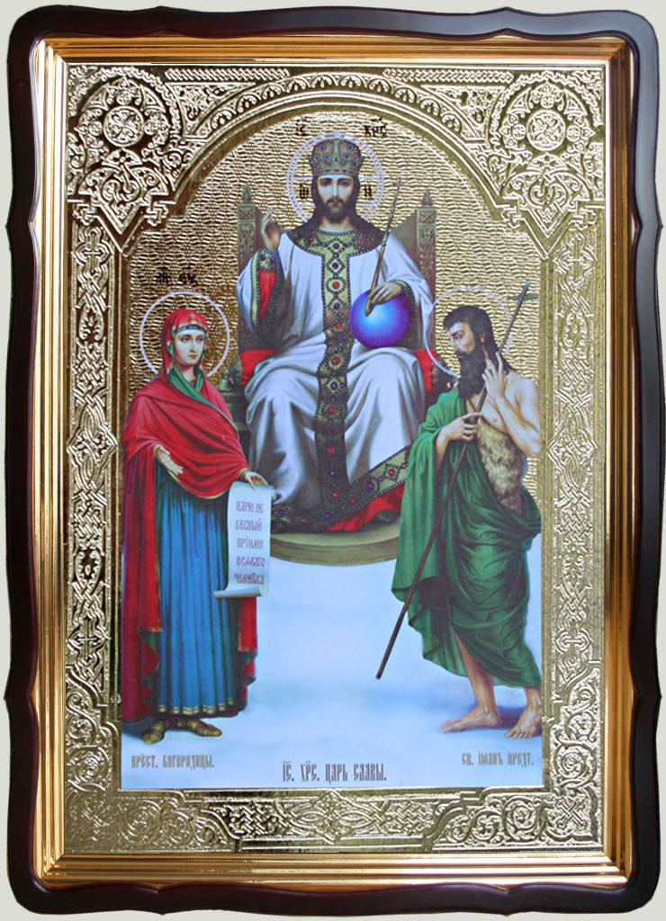 Икона храмовая Царь Славы 35х30см