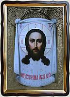 Икона «Спас Нерукотворный» 35х40см