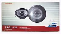 Авто - акустика колонки Pioneer TS-G1343R. Только ОПТОМ! В наличии!Лучшая цена!