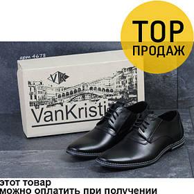 Мужские классические туфли, черного цвета / туфли мужские, натуральная кожа, стильные