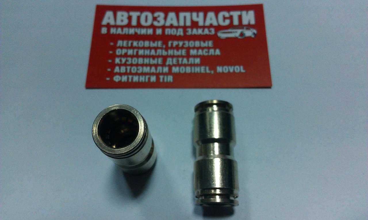 Фитинг пневматический грузовой прямой металлический (спасатель) D 12 Турция