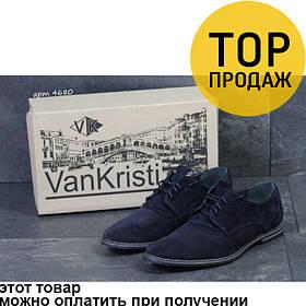 Мужские классические туфли, темно-синие / туфли мужские замшевые, удобные, модные
