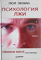 Психология лжи.Пол Экман