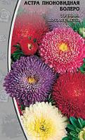 Астра Болеро, смесь окрасок 0,6 г (перефасовано Vse-semena)