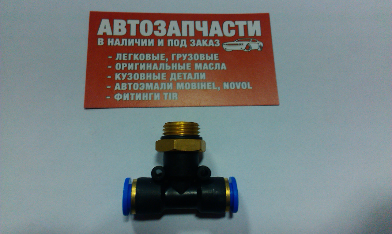 Фитинг пневматический грузовой тройник  (спасатель) D 8 М 16х1.5 Турция