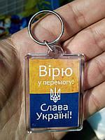 """Брелок """"Вірю в перемогу! Слава Україні!"""", купити брелки оптом, купити брелок з символікою."""