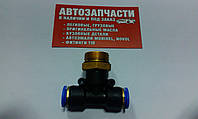 Фитинг пневматический грузовой тройник (спасатель) D 10 М 22х1.5 Турция