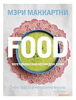 Мэри Маккартни FOOD. Вегетарианская кухня для дома