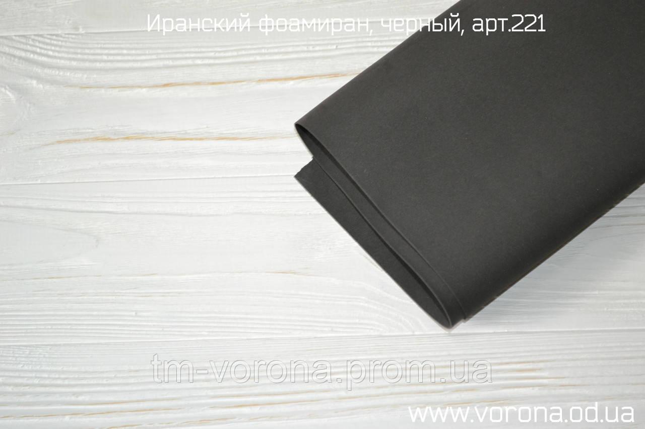 Черный 022 (195)