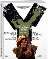 Y. Последний мужчина. Книга 2