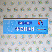 Табличка на дверь в кабинет Физики