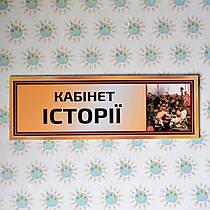 Табличка на двери в кабинет истории