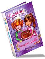 Таємне Королівство. Книга 8. Пекарня ельфів.