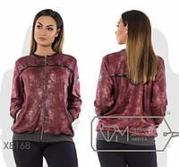 Куртка-бомбер от ТМ Фабрика моды Одесса батал ( р. 48,50,52,54,56 )