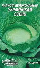 Семена Мини Капуста Украинская осень 1 г