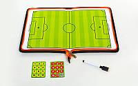 Доска тактическая футбольная  (р-р 42см x 28,5см, планшет на молнии, фишки, маркер )