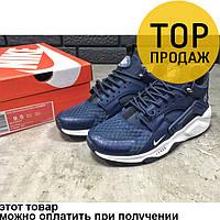 Мужские кроссовки Nike Fragment, темно-синие   кроссовки мужские Найк  Фрагмент, текстиль, 8d515c7de6e