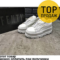 Женские кроссовки Puma Fenty, белого цвета / кроссовки женские на высокой подошве Пума Фенти, кожаные, модные
