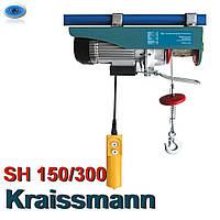 Электрическая  лебедка – тельфер  « Kraissmann »  SH 150/ 300 (150-300кг)