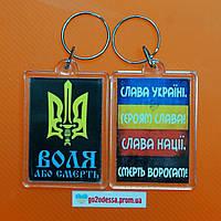 """Брелок """"Воля або смерть! Слава Україні!"""", купити брелки оптом, купити брелок з символікою., фото 1"""