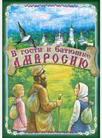 В   гости  к  батюшке  Амвросию. Притчи  старца  Амвросия Оптинского в пересказе для детей. Марина Алёшина, фото 1