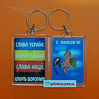 """Брелок """"З любов'ю! Слава Україні!"""", купити брелки оптом, купити брелок з символікою., фото 1"""
