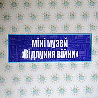 Табличка Мини музей