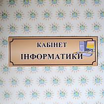 Таблички кабинетные Информатика