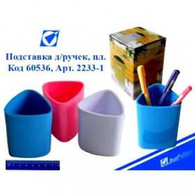 """Подставка для ручек пластиковая """"Треугольная"""" 4 цвета"""