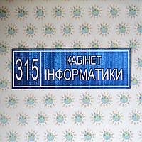 Табличка кабинет Информатики с номером кабинета