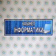 Табличка кабинет Информатики с картинкой