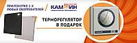 Панель Керамическая инфракрасная КАМ-ИН Easy heat с картинкой 475 Вт. 600х600мм. на 7-10м2