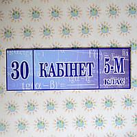 Табличка для кабинета математики с номером кабинета