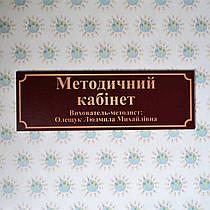 Табличка Методический кабинет с именем