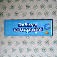 Табличка Кабинет географии голубая
