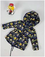 Модная демисезонная куртка для мальчика 1-4 лет.