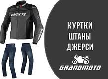 Мотокуртки, штани, джерсі