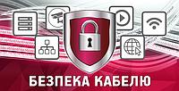Услуга Безопасность кабеля от IPnet