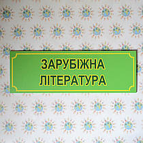 Табличка Зарубежная литература