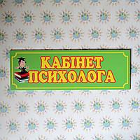 Табличка дверная Кабинет психолога