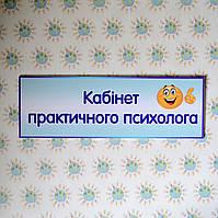 Табличка кабинет психолога