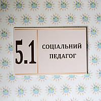 Табличка кабинет социального педагога