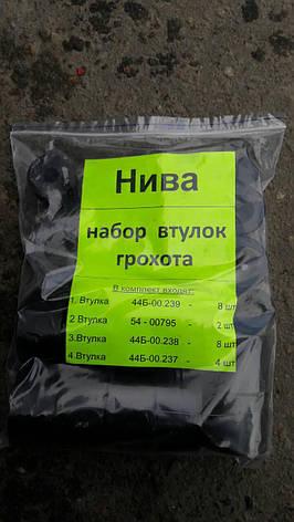 Набор втулок грохота комбайна ск-5 Нива, Енисей, фото 2