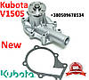 Помпа Carrier Kubota V1505 25-15425-00