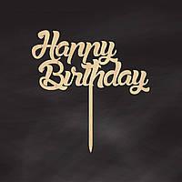 """Топпер для торту або букету квітів """"Happy Birthday"""" 17 см."""