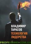 Технология лидерства Владимир Тарасов