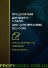Процесуальні документи у сфері цивільно-правових відносин. Зразки документів, коментарі, роз'яснення