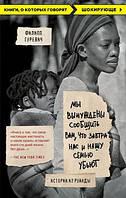 Филипп Гуревич Мы вынуждены сообщить вам, что завтра нас и нашу семью убьют. Истории из Руанды